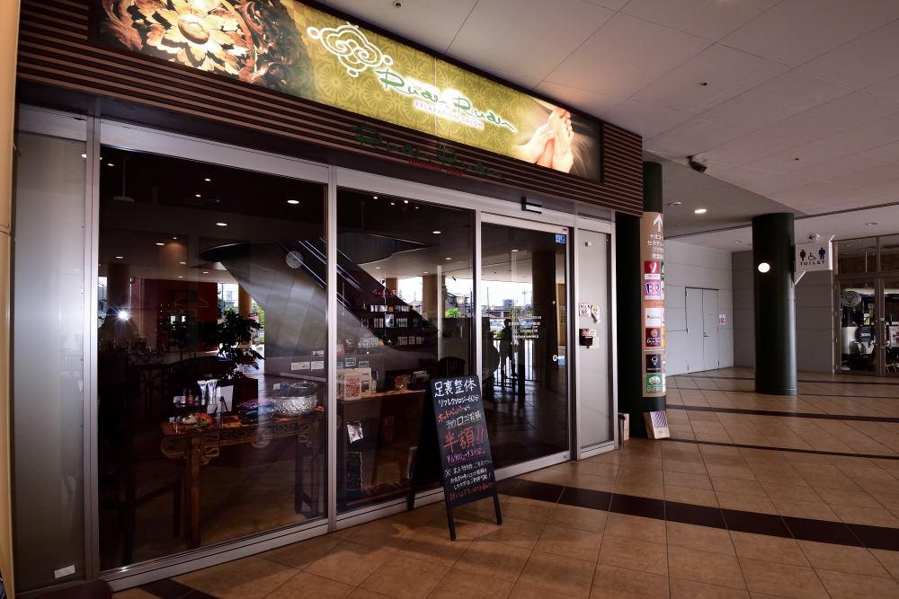 ウニクス南古谷店|リラクゼーションサロン