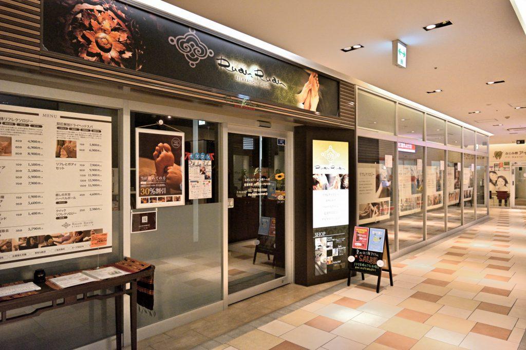 ふじみ野ナーレ店|リラクゼーションサロン