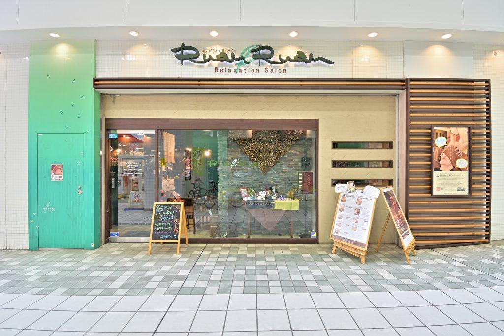 京王リトナード八幡山店|リラクゼーションサロン