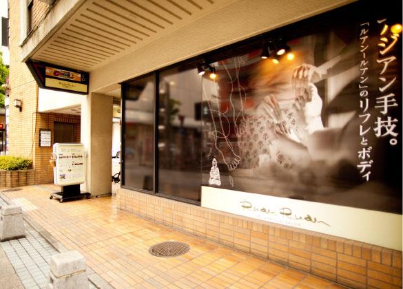 浦和店|リラクゼーションサロン