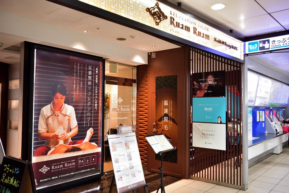 Health&Beauty MALL Echika池袋店