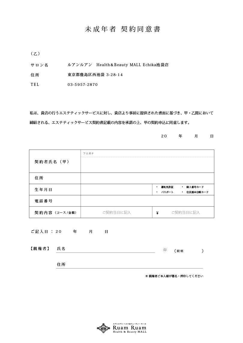 concent_form