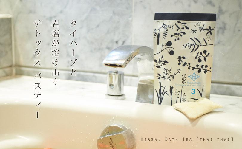 <全店共通>11・12月はポカポカ入浴剤がお得!